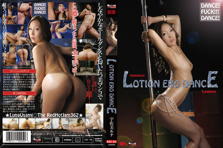 RHJ-362 Red Hot Jam Vol.362 Lotion Ero Dance: Usami Luna