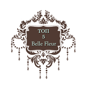ТОП Belle Fleur - улюблені казки