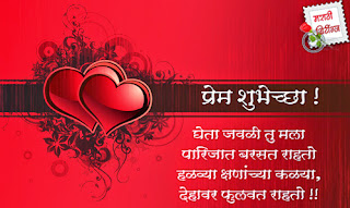 valentines day love quotes in marathi, prem dinachya shubheccha