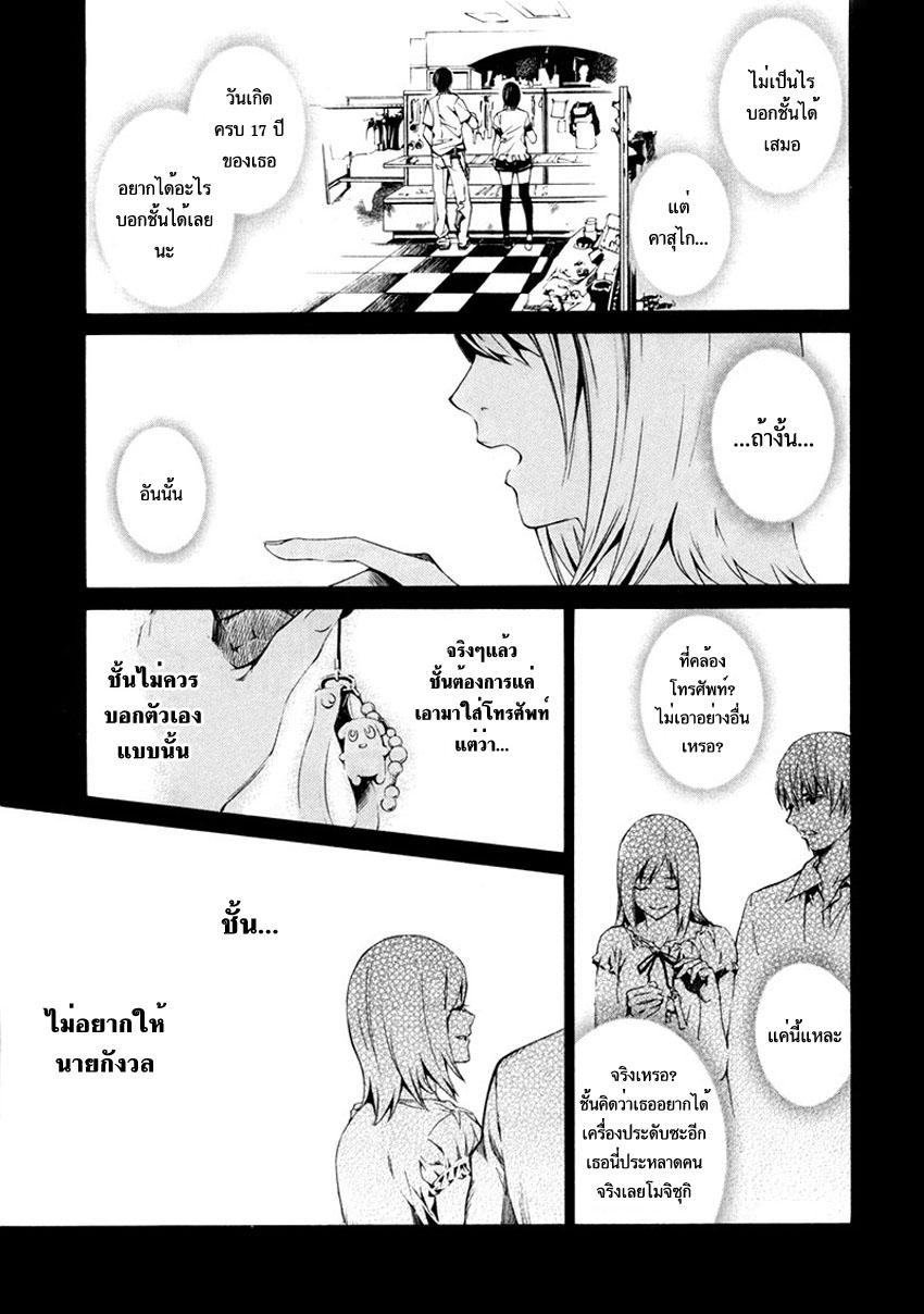 อ่านการ์ตูน Tsumitsuki 2 ภาพที่ 16