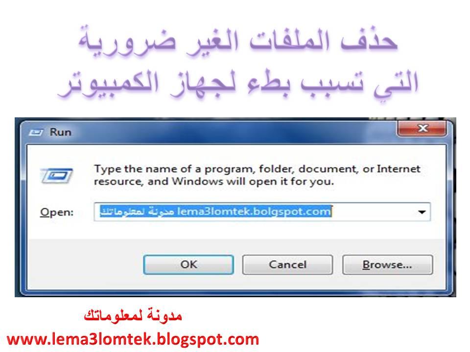 تسريع الكمبيوتر حذف الملفات الزائدة الغير ضرورية التي تسبب بطء جهاز الكمبيوتر مدونة لمعلوماتك