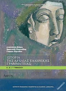 Ιστορία της Αρχαία Ελληνικής Γραμματείας Α Β Γ Γυμνασίου