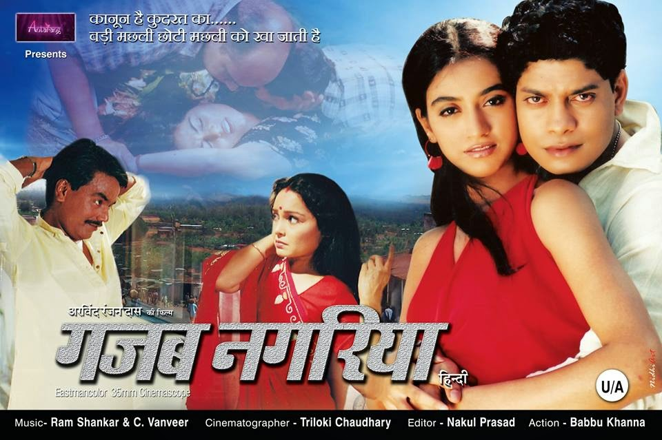 Hindi Film Gazab Nagaria