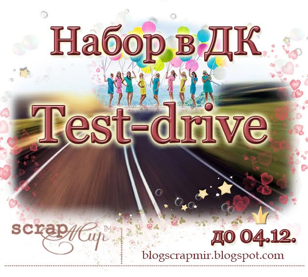 ДК Test-drive