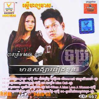 RHM CD VOL 467 - Mean songsa reang khloun