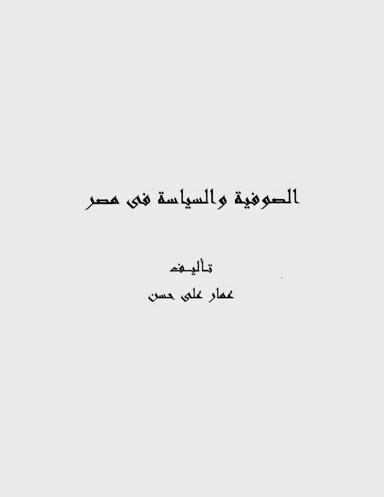 الصوفية والسياسة فى مصر - عمار على حسن pdf