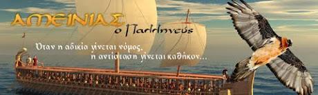 Αμεινίας ο Παλληνεύς
