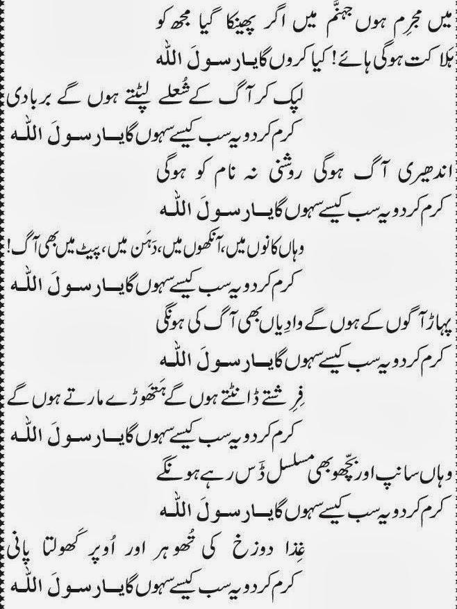 September 2013 ~ Ahle Sunnat Wal Jamaat
