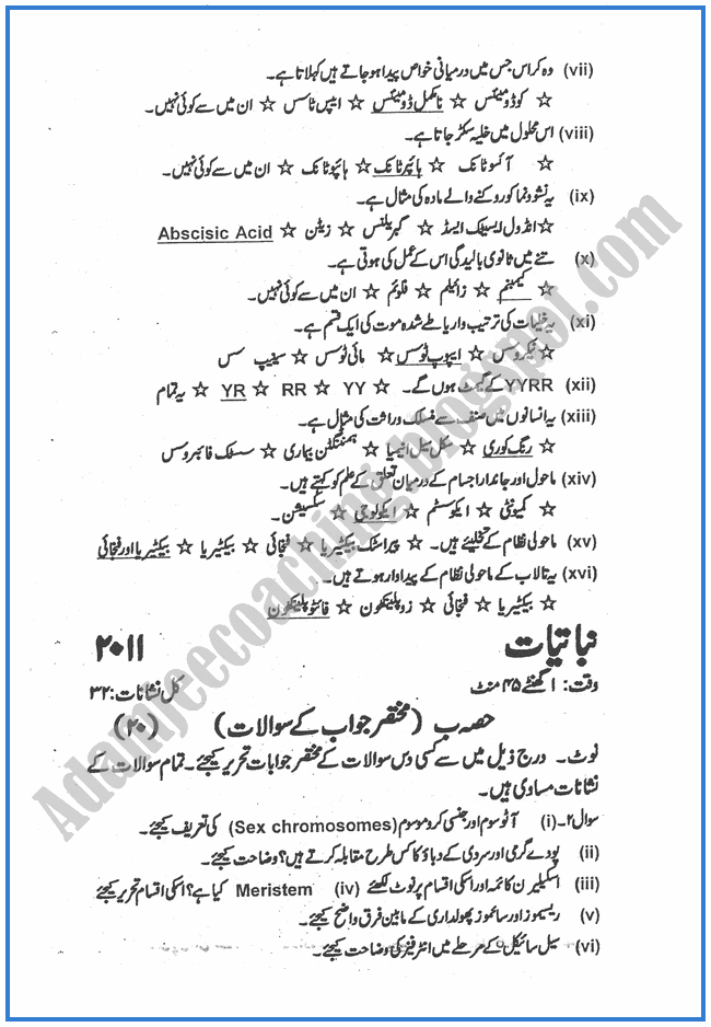 Zoology-urdu-2011-past-year-paper-class-XII