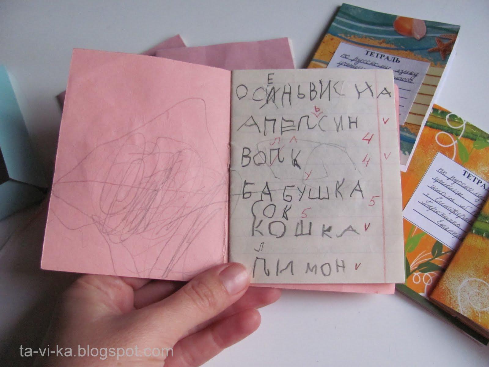 Как сделать свой дневник из простой тетради 721