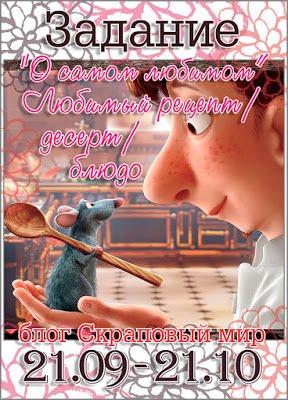 """Задание: """"О самом любимом"""" - рецепт/десерт/блюдо до 21/10"""
