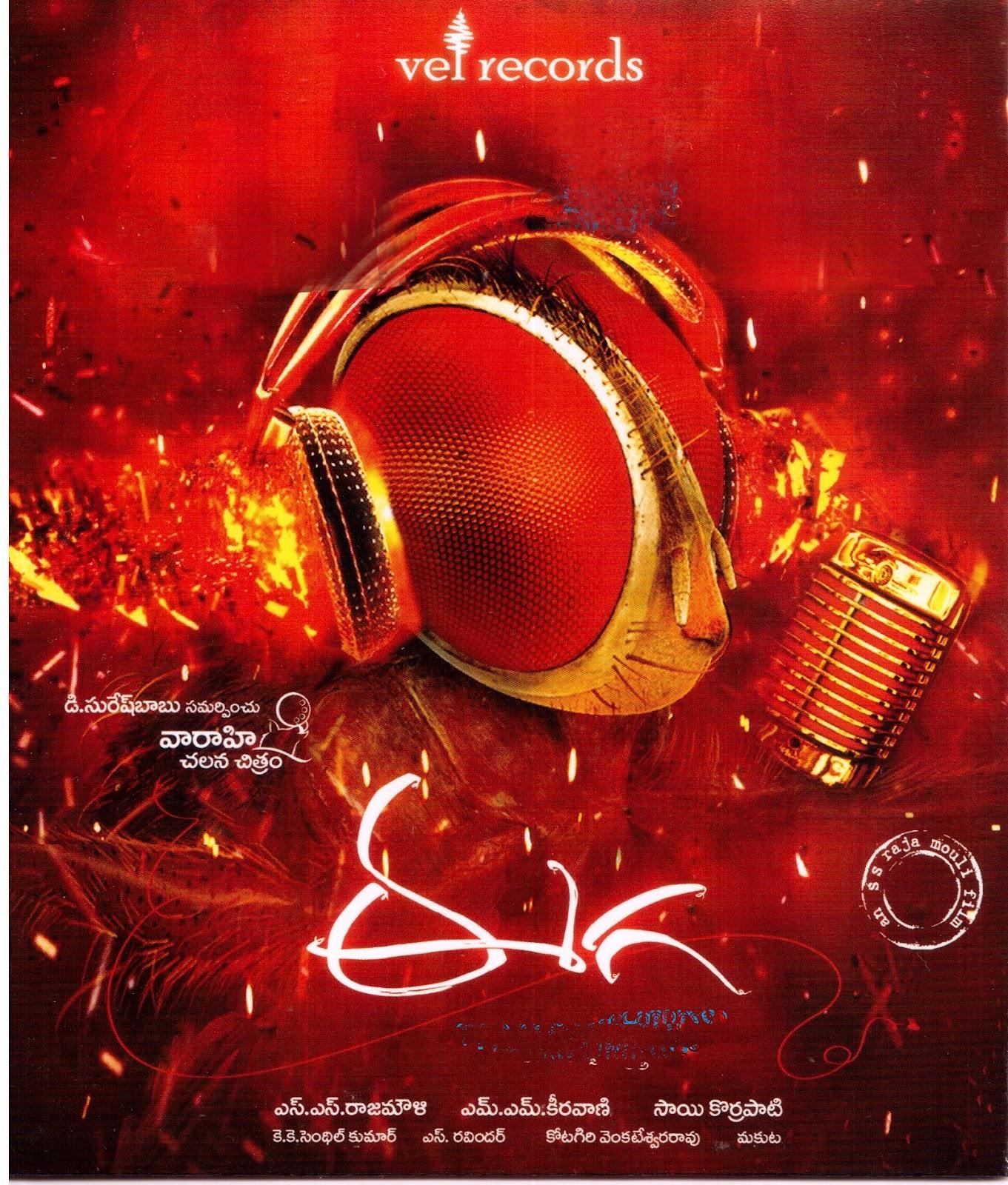 eega 2012 telugu full movie watch online cinema keka