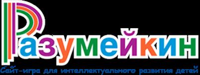 Разумейкин