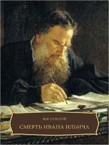 Portada rusa de La muerte de Iván Ilich, de León Tolstói
