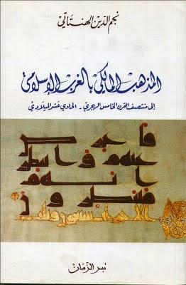 كتاب المذهب المالكي بالغرب الإسلامي - نجم الدين الهنتاتي
