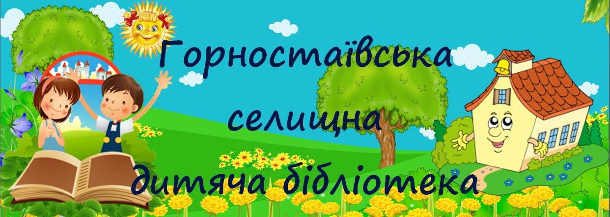 Горностаївська районна дитяча бібліотека