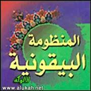 Donwload Nadham kitab Baiquniyah