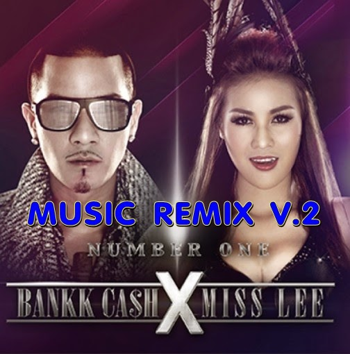 Download MIX V.2 Number One – BANKK CASH feat.หญิงลี 4shared By Pleng-mun.com