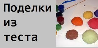 Поделки из соленого теста. МК.