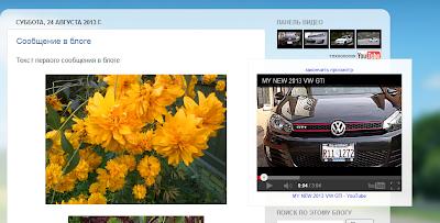 Гаджет видеороликов в Blogger