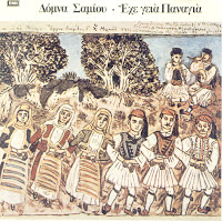 Domna Samiou - Eche Gia Panagia (Farewell Virgin Mary) (@320)