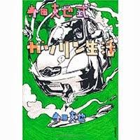 寺田克也式ガソリン生活