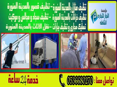 شركة النجار لتنظيف بالمدينة المنورة