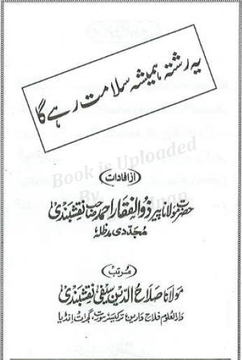 Yah Rishta Hamesh Salamat Rahay Ga Urdu Book Online