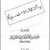 Yah Rishta Hamesh Salamat Rahay Ga Urdu Book Online By Zulfiqar Ahmad
