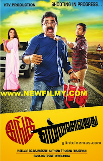 Inga Enna Solludhu (2013) Tamil Mp3 Songs Download