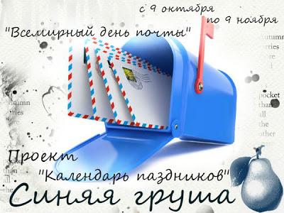 """Задание """"Всемирный день почты"""""""