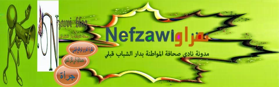 مدونة نفزاوي، مدونة نادي الصحافة بالمركب الشبابي قبلي