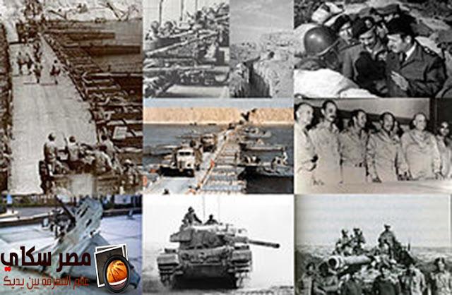 أحداث حرب أكتوبر1973 على الجبهة المصرية