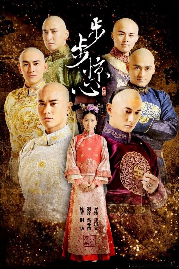 เจาะมิติ พิชิตบัลลังก์1 (Bu Bu Jing Xin)