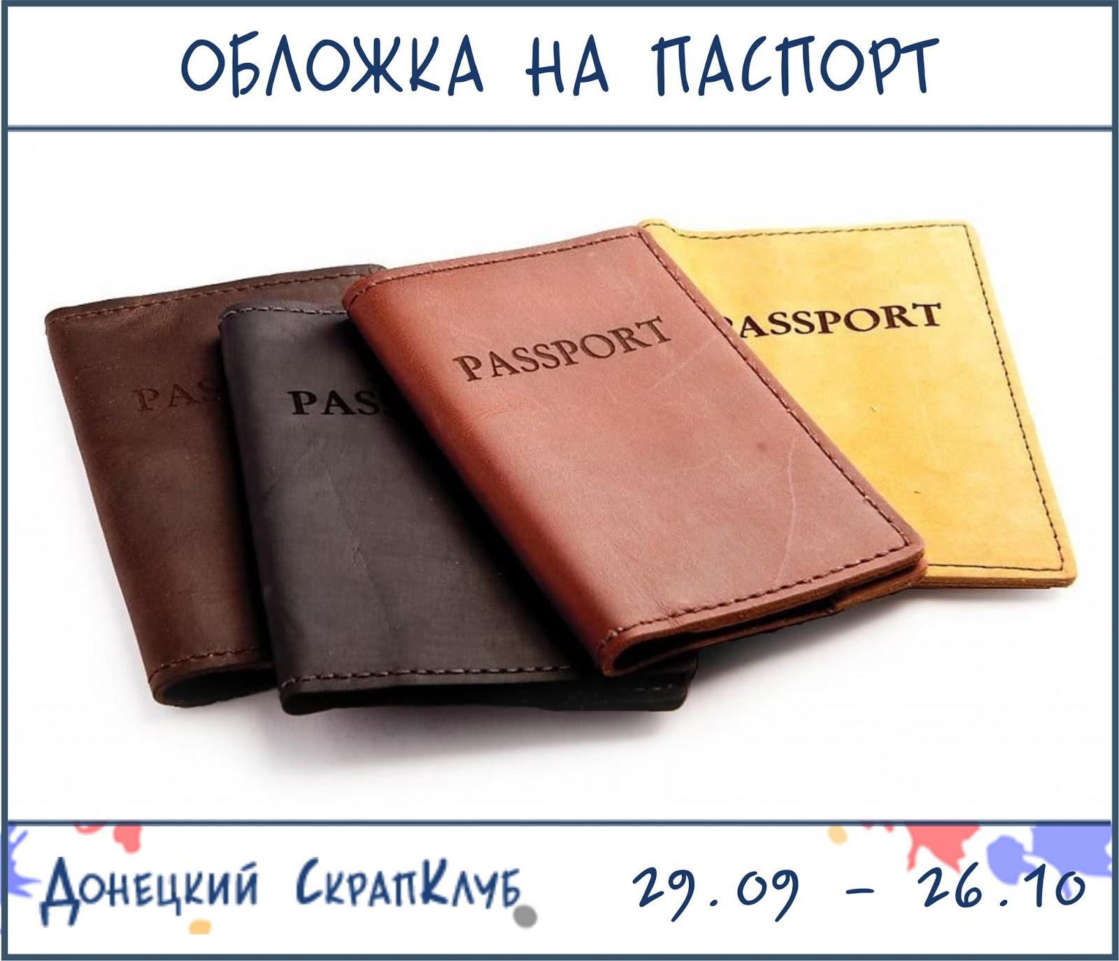 http://scrapclub-donetsk.blogspot.ru/2014/09/blog-post_29.html