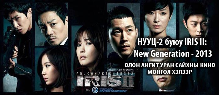 НУУЦ-2 буюу IRIS II: New Generation - 2013 МОНГОЛ Хэлээр ( Blu-ray Rip ) Action | Drama