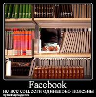 сколько трафика посетителей дает facebook файсбук