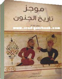 كتاب تاريخ الجنون