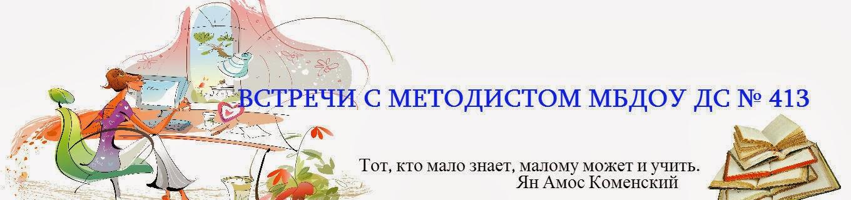 Встречи с методистом  МБДОУ ДС № 413 г.Челябинска.