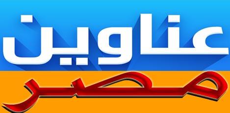عناوين مصر