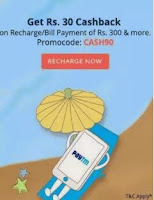 Paytm (All Offers) : Recharge & Bill Payment Rs. 30 cashback on Rs. 300 & Rs.10% cashback on Rs. 250