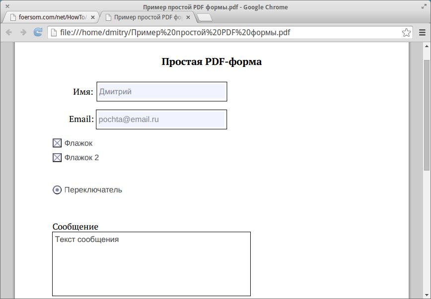 Как в pdf сделать редактируемые поля в pdf