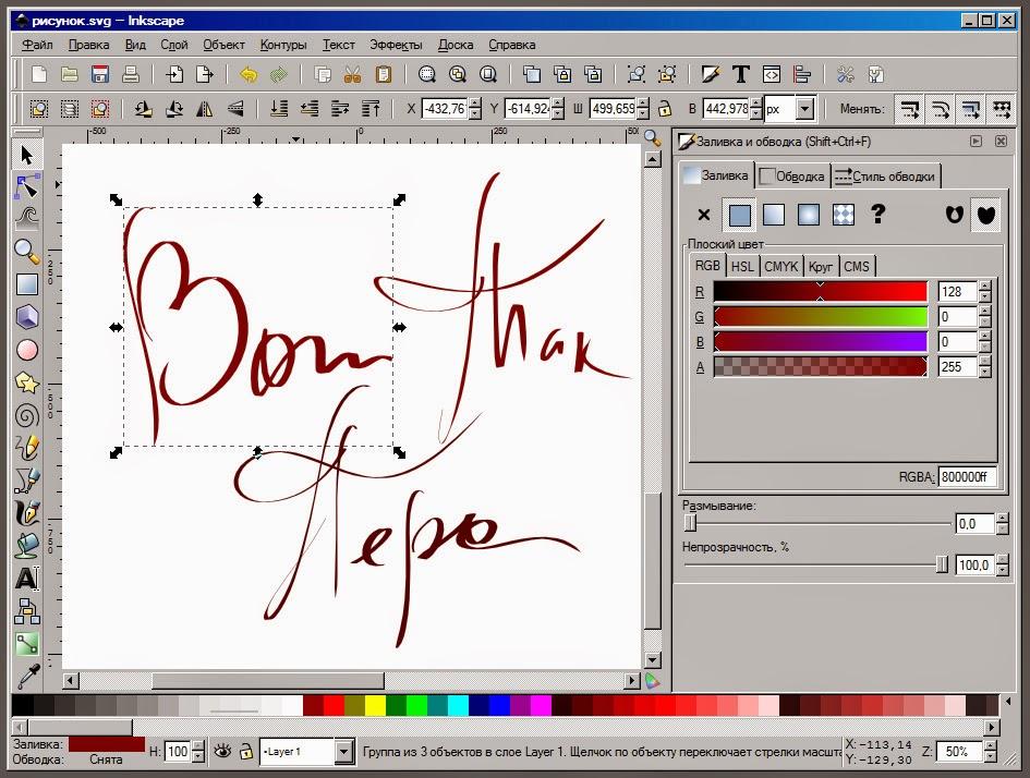 inkscape, free photo editor, free image editor, freeware, opensource ...
