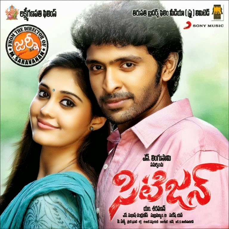Citizen 2014 Telugu Dubbed Movie Watch Online