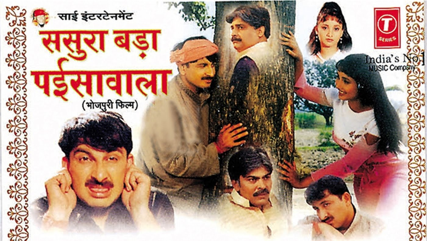 sasura bada paisawala poster bhojpuri filmi duniya
