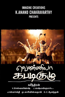 Vennila Kabadi Kuzhu  Movie Songs Caller Tune Code For All Subscribes