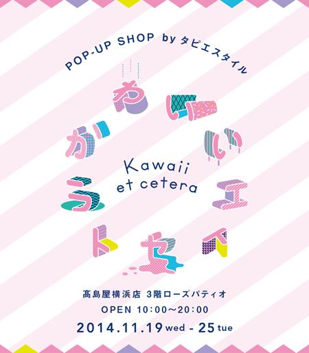 http://www5f.biglobe.ne.jp/~tapie/event/saiji/20141119.html