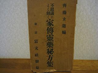 サヴァイヴする為の雑学を1926年初版発行の古書に学ぶ『不思議によく効く家伝霊薬集』