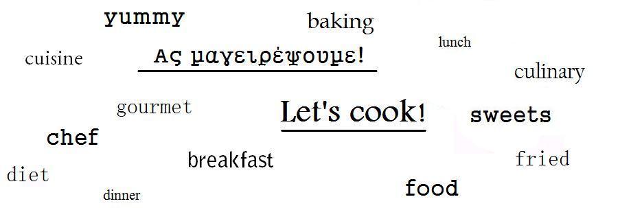 Οι συνταγές του Δίας!Dias recipes!
