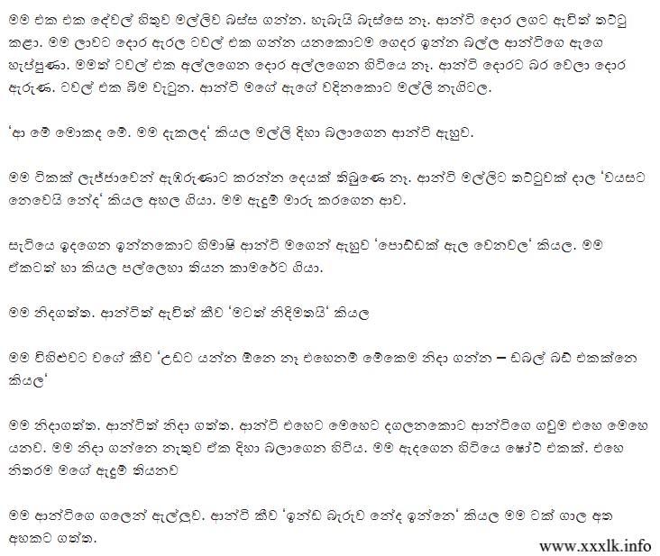Sinhala Wela Katha Amma
